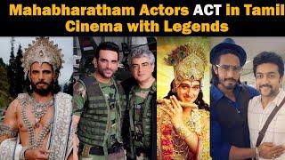 தமிழ் பிரபல நடிகர்களுடன் நடித்த மகாபாரத நட்சத்திரங்கள் | mahabharatham tamil | tn trend