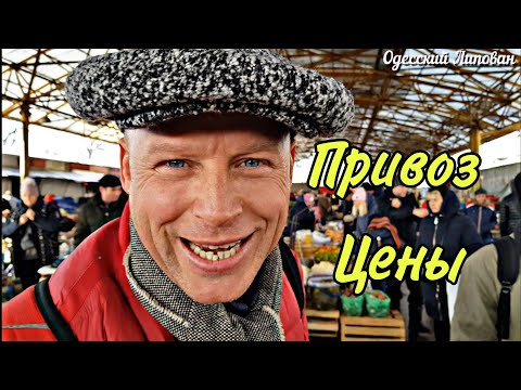 ПРИВОЗ ФЕВРАЛЬ 2021 Одесса рынок цены на РЫБУ ОВОЩИ обзор покупки от Одесского Липована # 167