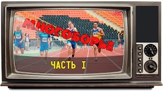 X всеукраинские соревнования по многоборью (часть I)