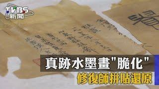 【TVBS】真跡水墨畫「脆化」 修復師拼貼還原