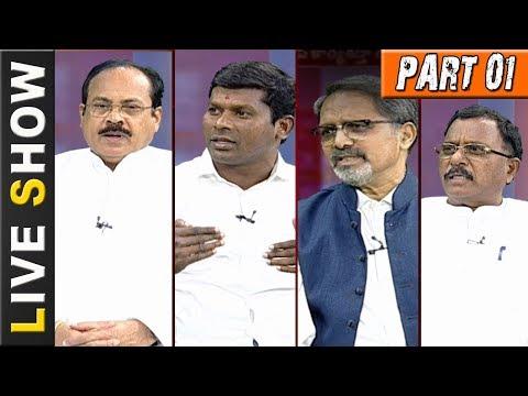 Motkupalli Narasimhulu Sensational Comments    Merge of TTDP with TRS    Live Show 01    NTV