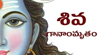 MOST POPULAR LORD SHIVA SONGS | SHIVA GANAMRUTHAM