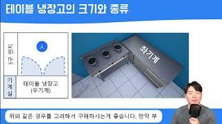 주방백서 주방용품설명 테이블냉장고