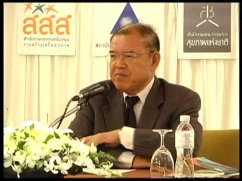 ความตกลงหุ้นส่วนเศรษฐกิจภาคพื้นแปซิฟิก:ความท้าทายหรือโอกาสสำหรับประเทศไทย- ดร.ศุภชัย พานิชภักดิ์