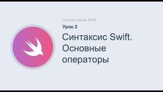 Урок 2. Синтаксис Swift. Основные операторы