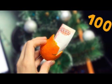 видео: 100 ЛАЙФХАКОВ ДЛЯ ЗИМЫ И НОВОГО ГОДА! / 100 lifehack for winter and new year