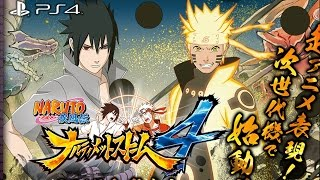 Naruto Shippuden Ultimate Ninja Storm 4 - Official Website (PS4, Xbox One, PC)