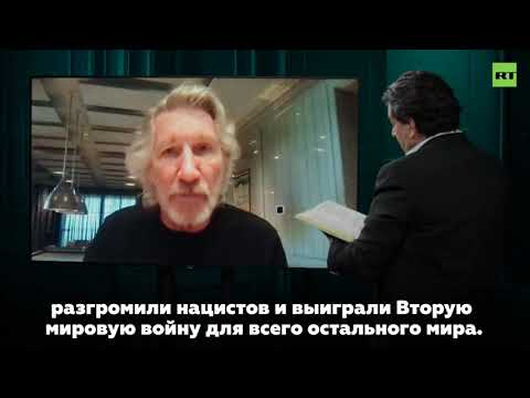 Roger Waters (Pink Floyd) The Russians Won World War 2