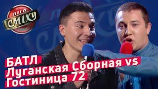 Поэтический Батл - Луганская Сборная vs Гостиница 72