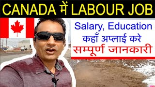 How to Get Labour Job in Canada | indian youtuber in canada
