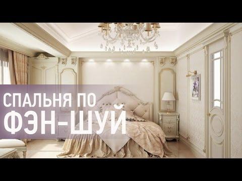 Фен Шуй спальни. Идеальная спальня по Фен Шуй для любви - Все по Фен Шуй