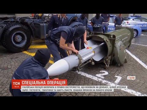ТСН: Італійська поліція вилучила арсенал зброї у правих екстремістів, що воювали на Донбасі