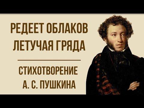 «Редеет облаков летучая гряда» А. Пушкин. Анализ стихотворения