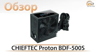 Обзор блока питания CHIEFTEC PROTON BDF-500S