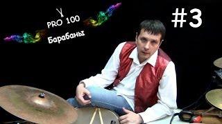 Урок игры на Барабанах #3 | Игра под метроном и музыку | Видео школа «Pro100 Барабаны»
