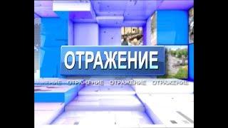 ВЫПУСК ОТРАЖЕНИЕ 07 10 19