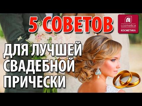 Лучшая свадебная прическа. 5 советов. Что учесть при создании укладки  на свадьбу?