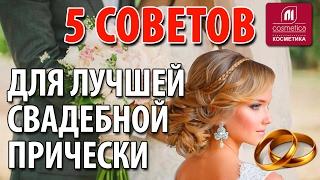 видео Свадебная прическа. Свадебный макияж. Свадебный образ