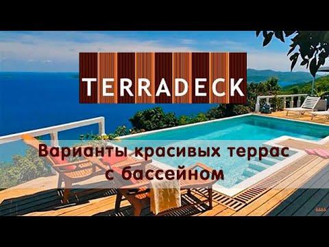 Красивые террасы с бассейном для летнего отдыха