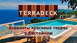 Террадек. Красивые террасы с бассейном для летнего отдыха(Перейти на сайт компании Террадек http://www.terradeck.ru В данном видео показаны примеры реализованных красивых..., 2016-05-08T15:32:56.000Z)