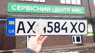 Регистрация автомобилей и прицепов в Украине БЕЗ - бегунков и решал.