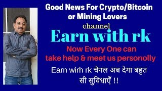 "Good News About Channel ""Earn with rk'', Now every one take personally help from us"