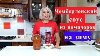 ✅Чемберленский соус из помидоров на зиму. Простой рецепт.✅