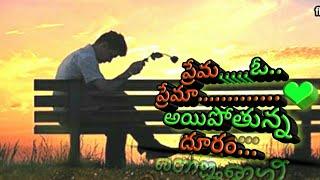 Prema o prema ayipothunna dooram / #jathakalise / #sadlove song /na manasuni thake swarama song