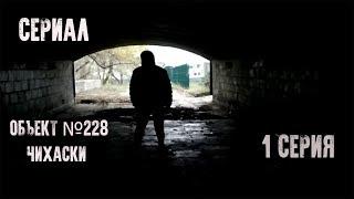 Сериал Объект №228 Чихаски.  1 серия