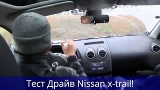 Тест Драйв Nissan X-Trail!
