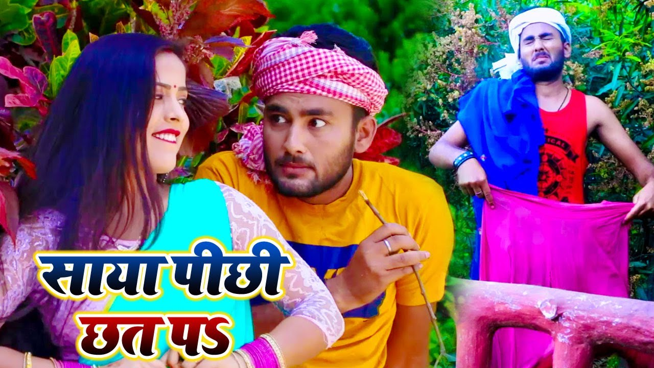 #VIDEO | Shivam Singh Bunty | साया पीछी छत पे पसरिहा - Bhojpuri Song 2020