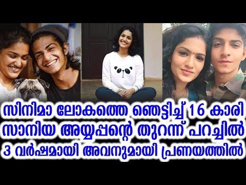 സാനിയ അയ്യപ്പൻ്റെ തുറന്ന് പറച്ചിൽ 3 വർഷമായി അവനുമായി പ്രണയത്തിൽ | Saniya About Her Love