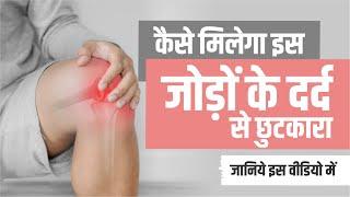 Joints Pain से हमेशा के लिए छुटकारा | Divya Kit Acharya Manish / Aacharya Manish ji