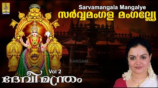 Sarvamangala - a song from the Album Devimandram Vol -2  Sung by Radhika Thilak