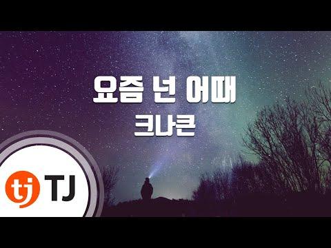 [TJ노래방] 요즘넌어때 - 크나큰(KNK) / TJ Karaoke