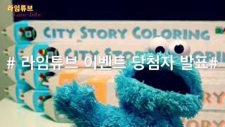 타요 시티 스토리 컬러링 이벤트 당첨자 발표 LimeTube 라임튜브