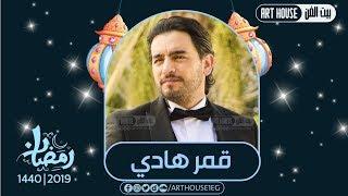 """طاقم العمل وقصة مسلسل """"قمر هادي"""" - بطولة (هاني سلامة) - رمضان 2019"""
