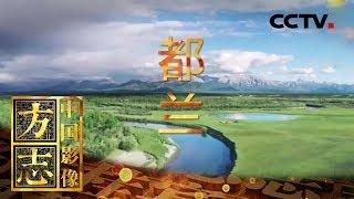 《中国影像方志》 第248集 青海都兰篇| CCTV科教