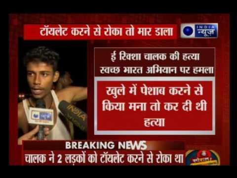 E-Rickshaw drivers beaten to death by mob in GTB Nagar, North Delhi
