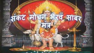 Bhairav Mantra - Sankat Mochak Shabar Bhairav Mantra