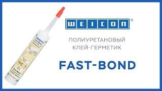 Полиуретановый клей-герметик Fast-Bond(Полиуретановый клей-герметик Fast-Bond применяется для быстрого скрепления различных материалов и в различных..., 2016-08-02T10:39:54.000Z)