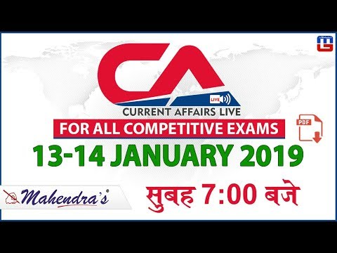 13-14 Jan 2019 | Current Affairs 2019 Live at 7:00 am | UPSC, Railway, Bank,SSC,CLAT, State Exams Mp3