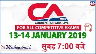 13-14 Jan 2019 | Current Affairs 2019 Live at 7:00 am | UPSC, Railway, Bank,SSC,CLAT, State Exams