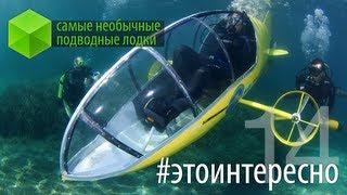 #этоинтересно | Выпуск 14: Самые необычные подводные лодки(http://VK.com/hi_news || http://hi-news.ru/ Сегодня мы представляем вашему вниманию 14-ый выпуск передачи #этоинтересно, в котор..., 2013-10-03T10:06:43.000Z)