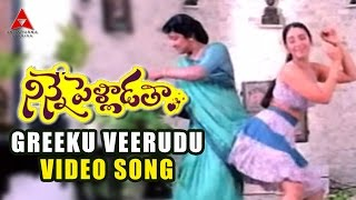 Greeku Veerudu Video Song  | Ninne Pelladatha Movie | Nagarjuna,Tabu