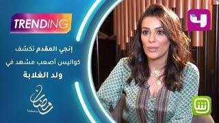 """بالفيديو- إنجي المقدم تكشف عن أصعب مشهد في """"ولد الغلابة""""... دموع حقيقيةنهال ناصر"""