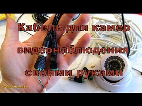 Как сделать кабель для камер видеонаблюдения своими руками.
