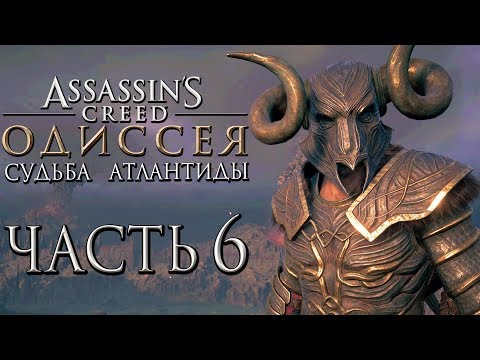 Прохождение Assassin's Creed Odyssey DLC [Одиссея] — Часть 6: Новая Броня Тартара