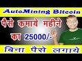 Earn Money upto 25000/- Per Month | Bitcoin Auto Mining | Coin Magic