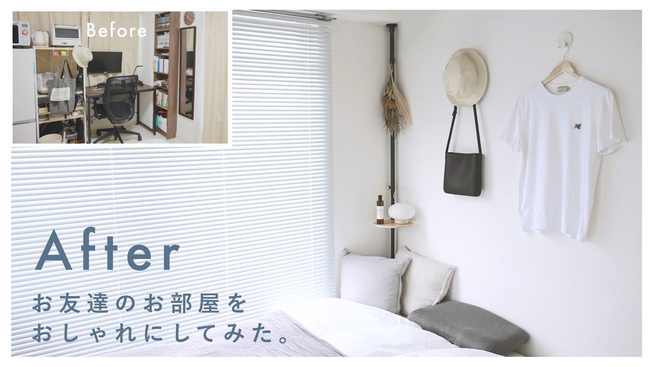 【ビフォーアフター】お友達のお部屋、おしゃれにしてみた。|1K6畳|シンプルな部屋